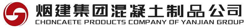 烟建集团混凝土制品公司