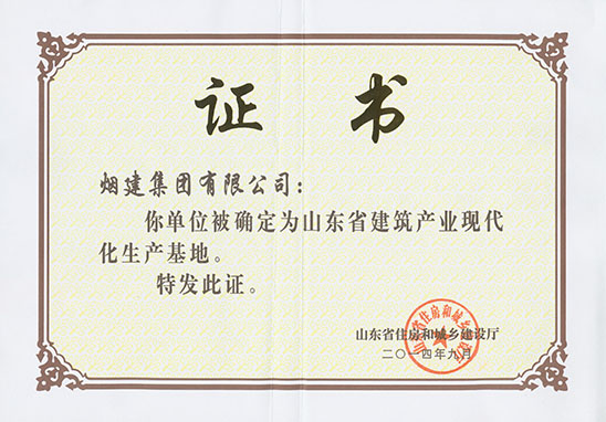 山东省建筑产业现代化生产基地
