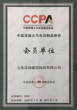 中国混凝土及水泥制品协会会员单位